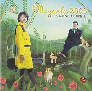 MEZACLA2003~高嶋ちさ子と仲間たち