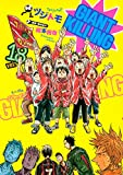GIANT KILLING(18) (モーニングコミックス)