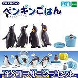 ペンギンごはん カプセルコレクション フィギュア グッズ 動物 ガチャ エポック社(全6種フルコンプセット)
