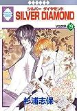 SILVER DIAMOND(19) (冬水社・いち*ラキコミックス) (いち・ラキ・コミックス)