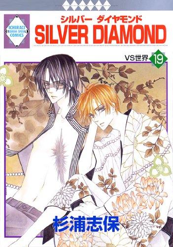 SILVER DIAMOND(19) (冬水社・いち*ラキコミックス) (いち・ラキ・コミックス)の詳細を見る