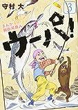 まんが 新白河原人 ウーパ!(3) (モーニング KC)