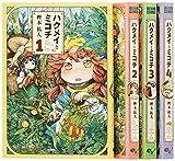 ハクメイとミコチ コミック 1-4巻セット