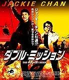 【おトク値!】ダブル・ミッション[Blu-ray/ブルーレイ]