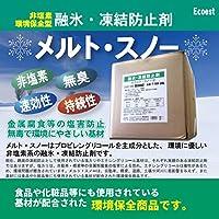 エコエスト 凍結防止剤 非塩素 メルトスノー 10L /T-102