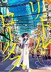 リトル・ロータス ~3巻 (西浦キオ)