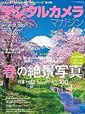 デジタルカメラマガジン 2016年4月号