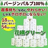 [業務用]花柄グリーン(G) 高級 ロング トイレットペーパー「サンハニー」 シングル 150m×18ロール(バージンパルプ100%使用。無香料。漂白剤、蛍光増白剤不使用。安心の国産品)