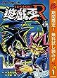 遊☆戯☆王R【期間限定無料】 1 (ジャンプコミックスDIGITAL)