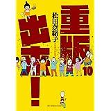 重版出来! (10) (ビッグコミックス)