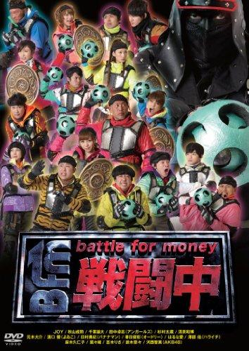 戦闘中 ~battle for money~ [DVD]