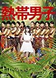 舞台「熱帯男子」 [DVD]