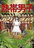 舞台「熱帯男子」[DVD]
