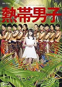 舞台「熱帯男子」 [DVD]