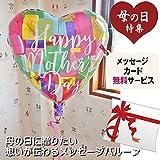 5月13日(日)母の日に贈りたいバルーンギフト? 「6種類から選べるマザーズデイバルーン??」 母の日メッセージバルーンのサプライズなバルーンギフト電報! 母の日に感謝の気持ちをお贈りします。お届け日時指定も可能です。【母の日ギフト マザーズデイ 贈り物 プレゼント バルーンギフト カーネーション ヘリウムバルーン バルーン電報】 (2?マザーズデイイエロー)