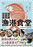 東京湾 相模湾 駿河湾 旨い魚を探す旅 漁港食堂 (オークラごちそうBOOK)