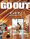 OUTDOOR STYLE GO OUT 2017年3月号 [雑誌] (ゴーアウト)