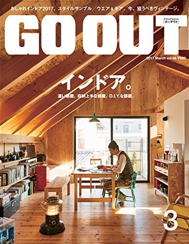 OUTDOOR STYLE GO OUT 2017年3月号 [雑誌] (ゴーアウト)の詳細を見る