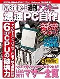 IvyBridge-E爆速PC自作 週刊アスキー 2013年12月12日号増刊