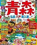 るるぶ青森 弘前 八戸 奥入瀬'18 (るるぶ情報版 東北 2)