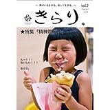 発達障害専門雑誌きらり。vol.2 精神障害特集号 (季刊誌)