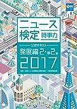 2017年度版 ニュース検定公式テキスト『時事力』発展編(2・準2級対応)