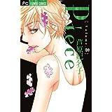 Piece (8) (フラワーコミックス)