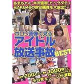 ポロリ画像で見るアイドル放送事故BEST (コアムックシリーズ 647)