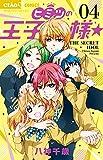 ヒミツの王子様☆ 4 (ちゃおコミックス)