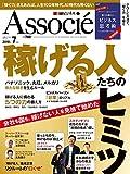 日経ビジネスアソシエ 2018年 7 月号
