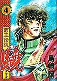 覇王伝説驍 / 島崎 譲 のシリーズ情報を見る
