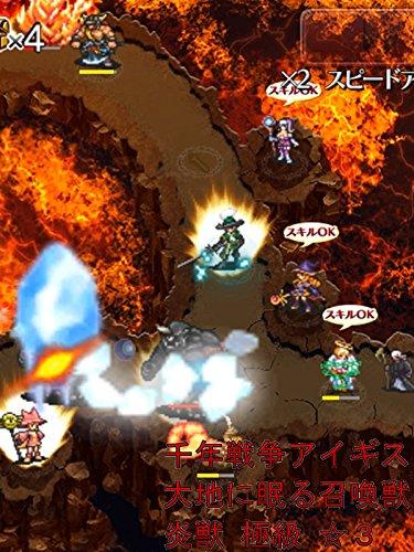 ビデオクリップ: 千年戦争アイギス 大地に眠る召喚獣 炎獣 極級 ☆3
