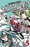 マテリアル・パズル ゼロクロイツ 5巻 (デジタル版ガンガンコミックス)
