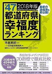 全47都道府県幸福度ランキング2018年版