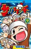 サルゲッチュ 9 (てんとう虫コロコロコミックス)