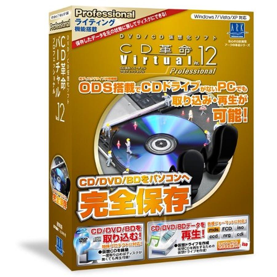 文明化する去る着陸CD革命/Virtual Ver.12 Professional 通常版