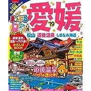 まっぷる 愛媛 松山・道後温泉 しまなみ海道'19 (マップルマガジン 四国 4)