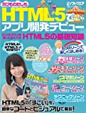 HTML5でアプリ開発デビュー (日経BPパソコンベストムック)  日経ソフトウエア (日経BP社)