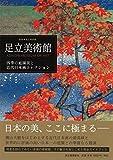 足立美術館: 四季の庭園美と近代日本画コレクション 画像
