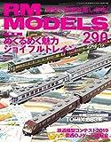 RM MODELS (アールエムモデルズ) 2019年10月号 Vol.290
