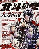 北斗の拳 大解剖 (SAN-EI MOOK)