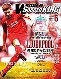 WORLD Soccer KING 2015年6月号