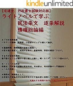 ライトノベルで学ぶ 民法条文 逐条解説 3巻 表紙画像