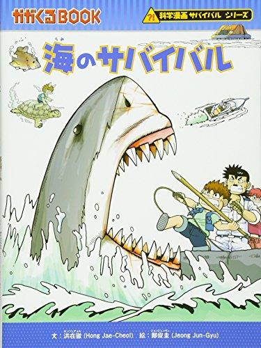 海のサバイバル (かがくるBOOK―科学漫画サバイバルシリーズ)の詳細を見る