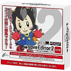 【ゲーム攻略】【New3DS   LL   2DS 対応】CYBER セーブエディター2 ( 3DS 用)