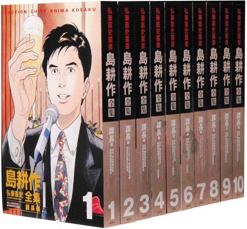弘兼憲史叢書 島耕作全集 課長編の詳細を見る
