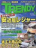 日経 TRENDY (トレンディ) 2009年 05月号 [雑誌]