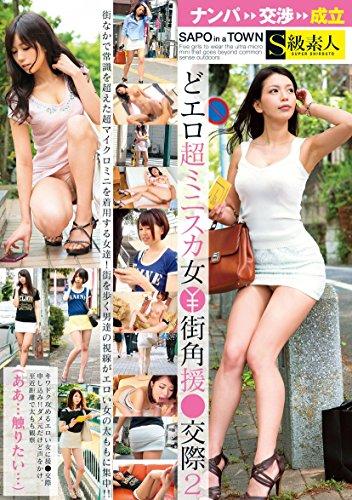 どエロ超ミニスカ女 街角援●交際2 / S級素人 [DVD]...
