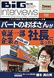 パートのおばさんが東証一部企業BOOK-OFFの社長になった! [DVD]