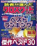 読者が選んだクロスワードパズルベストランキング VOL.17 (SAKURA・MOOK 57)